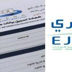 What is Ejari in Dubai